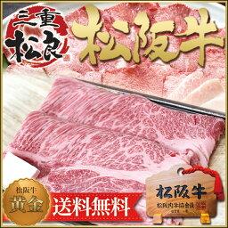 松阪牛 焼肉 セット【松阪牛 ロース 焼肉セット】BBQに【送料無料】【高級 焼肉/松阪牛 焼肉/牛タン 焼肉 BBQ/牛タン 焼肉セット】