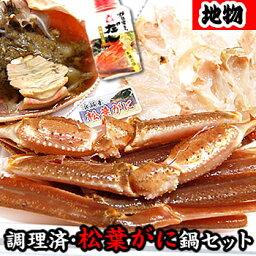 松葉ガニ ≪数量限定≫調理済・活〆松葉がに鍋セット だし付き(冷凍)約2人用 地物の蟹を鍋用に捌きました。(松葉かに、松葉カニ、松葉ガニ・調理済み・カット済み)