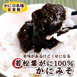 カニミソ 若松葉がに(水ガニ)100%使用!純正「かにみそ」【冷凍】業務用 約800g入 ※質の良いかにみそです。 (蟹みそ・かに味噌)