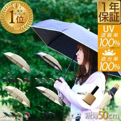 【1年保証】日傘 完全遮光 100% UVカット 折りたたみ 遮光 軽量 コンパクト 晴雨兼用 遮熱 UVカット率 99.9% UPF50+ 親骨50cm 超撥水 傘 雨具 紫外線対策 シンプル おしゃれ フリル 無地 男性 女性 婦人 メンズ レディース[送料無料]