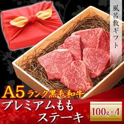 ステーキギフト 風呂敷 ギフト 牛肉 A5ランク 黒毛和牛 プレミアム もも ステーキ 100g×4枚 国産 赤身 ステーキギフト 父の日 お中元