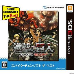 進撃の巨人~人類最後の翼~ 【予約前日発送】[3DS]進撃の巨人〜人類最後の翼〜CHAIN(チェイン) Spike Chunsoft the Best(CTR-2-BG2J)(20170601)【RCP】