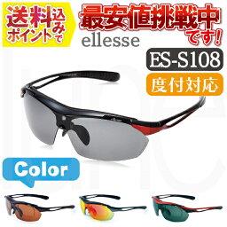 エレッセ 送料無料 ellesse(エレッセ) スポーツサングラス ES-S108 偏光サングラス ゴルフサングラス 釣り テニス 偏光,高機能サングラス 度付きに出来る優れもの エレッセ サングラス