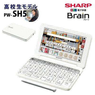 【未開封新品】SHARP【電子辞書】シャープ カラー電子辞書「Brain(ブレーン)」高校生向けモデル PW-SH5-W(ホワイト系)【あす楽対応_九州】【smtb-MS】
