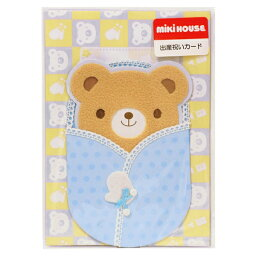 ミキハウス メッセージカード [mikihouse][ミキハウス]おくるみくまちゃんのカード(出産祝い カード/出産祝)