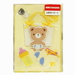 ミキハウス メッセージカード [mikihouse][ミキハウス]クマちゃんのバッグ付グッズカード(出産祝いカード)