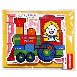 ミキハウス メッセージカード [mikihouse][ミキハウス]ポカポカフレンズ☆音のでるお誕生日祝いバナーカード
