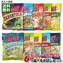 グミ 【メール便送料無料】Trolli トローリ グミ 10種類から6つ選べるお試しセット 輸入菓子