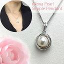 真珠 ペンダント パール ネックレス ペンダント(3621) アコヤ真珠 あこや 本真珠 8.0mm シルバー シンプル レディース プレゼント 送料無料 あす楽