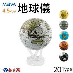 浮く地球儀 ムーバグローブ MOVA Globe 地球儀 4.5インチ インテリア 置物 MG-45 並行輸入 [検索ワード]子供 ビーチボール しゃべる ボール アンティーク 英語 国旗 浮く 30cm 25cm キーホルダー 光る 帝国書院