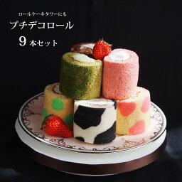 ロールケーキタワー ロールケーキ ミニロールケーキ ロールケーキタワー 遅れてごめんね 母の日 2021 フト プレゼント スイーツギフト 実用的 指定可 送料無料 ケーキ 詰め合わせ ギフト スイーツ 9個 プチケーキ ミニロール デコレーション 誕生日 バースデー ウェディング 洋菓子 内祝い