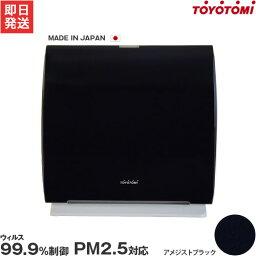 トヨトミ トヨトミ 空気清浄機 AC-V20D-B (アメジストブラック/PM2.5対応/ウィルス99.9%抑制/対応床面積〜10畳)