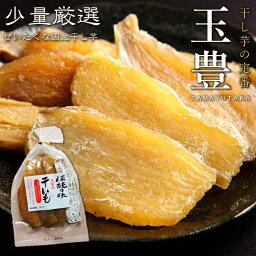干しいも 茨城県産 干し芋 干しいも ほしいも たまゆたか タマユタカ いずみ たまおとめ 玉豊 玉乙女 ぜいたく干しいも2袋セット 国産干し芋