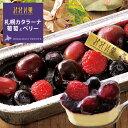 アイスクリーム お取り寄せスイーツ 【みれい菓】札幌カタラーナ 葡萄とベリー(320g) アイスクリームみたいな とろける濃厚アイスプリン 北海道産生クリーム使用 ケーキ クレームブリュレ ギフト お菓子 洋菓子