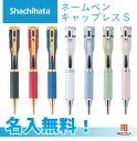名入れノベルティ シャチハタ ネームペン キャップレスS 既製セット 軸に 名入れ無料 ノベルティ・記念品・プレゼントに 至急対応可能です。