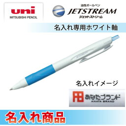 ジェットストリーム 白軸に名入 100本 至急対応 ジェットストリーム 油性ボールペン100本【JETSTREAM】ホワイトボディ ボールペン ギフト・ノベルティに最適!名入れ