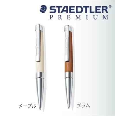 ステッドラー リグヌム ボールペン【STAEDTLER】premium, Initium collecton lignum 就職・入学祝いに!ケース付