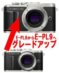オリンパス OLYMPUS E-PL9←E-PL8 オリンパスデジタル一眼レフボディーグレードアップ!EPL8を下取りに出してEPL9を購入する際の下取り交換差額[02P05Nov16]