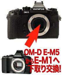 オリンパス OLYMPUS OM-D E-M1←E-M5 デジタル一眼ボディーグレードアップ【E-M5からE-M1へ下取り交換プラン】[02P05Nov16]【コンビニ受取対応商品】