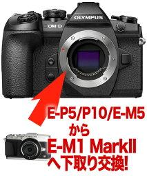 オリンパス OLYMPUS PEN E-P5/OM-D E-M10/E-M5 → E-M1 MarkII ミラーレス一眼ボディーグレードアッププラン[02P05Nov16]【コンビニ受取対応商品】