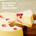 ニューヨークチーズケーキ 【オーストラリア産クリームチーズ】【イチゴをふんだんに使用】濃厚で口どけにこだわったストロベリーニューヨークチーズケーキ