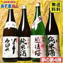 日本酒飲み比べセット 日本酒 純米酒 飲み比べ セット 酒屋の選んだ夢の純米酒 福袋 第4弾【1800ml 4本セット】飲み比べ セット 送料無料 日本酒セット お酒 一升瓶 セット まとめ買い