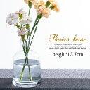 花瓶 フラワーベース 花瓶 おしゃれ ガラス 一輪挿し 13.7cm 北欧インテリア雑貨 丸 かわいい 小さい シンプル 送料無料