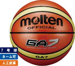 ボール 【4月初旬入荷予定】モルテン moltenバスケットボール7号球(オレンジ)【BGA7】