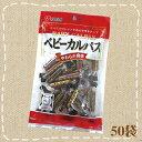 サラミ 【卸価格】ベビーカルパス(やわらかカルパス)75g×50袋 ヤガイ【まとめ買い】