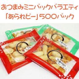 あられ 【卸価格】おつまみミニパックバラエティ「あられピー」500パック 小林製菓【特価】