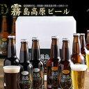 地ビール 【メーカー直送品】【地ビール】霧島高原ビール330ml×12本セット(ブロンド&ガーネット各6本)【送料無料】 【RCP】