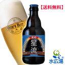 地ビール 北海道産麦芽100%使用!!本場ドイツのマイスターが作った地ビール銭函醸造所:北の星流(地ビール) 330mlx12本入り 送料無料 メーカー直送(代引き不可) 【RCP】