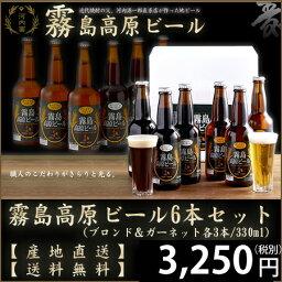 地ビール 【産地直送】【地ビール】霧島高原ビール330ml×6本セット(ブロンド&ガーネット各3本)【送料無料】【RCP】