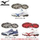 スパイク MIZUNO(ミズノ)セレクトナイン(11GP1720)(野球/ベースボール/ソフトボール/3E相当/幅広/スパイク/ポイント固定式/ローカット/子供用/ジュニア/一般用/メンズ)