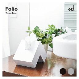 FOLIO ティッシュケース おしゃれティッシュケース プラスチック製Lshape『コンパクトティッシュケース』folio tissue case フォリオ ティッシュケース mmisオススメ 家族と暮らす住み心地のいい家