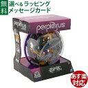 パープレクサス  【知育玩具】OHS パープレクサス Perplexus エピック 3D迷路 【入園 入学】