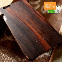 Hacoa ■【6PlusIC】木製ケース「Woodcase for iPhone6 Plus/6s Plus With IC-Pass」