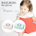 ベビー名入れ 【お好きな3枚を箱へ♪ギフト包装無料】MARLMARL(マールマール):organicシリーズ ギフトセット スタイ/ビブ/よだれかけ/出産祝い/ベビー/プレゼント/名入れ【楽ギフ_名入れ】