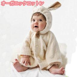 オーガニックコットンのベビーバスローブ 名入れ可 出産祝いにもおすすめ ふかふかパイルの袖付きバスポンチョ アモローサマンマ うさぎ くま 男の子 女の子 お風呂あがりのバスローブ タオルとしても!新生児赤ちゃんの出産祝い 御祝 ギフトにもおすすめ Amorosamamma