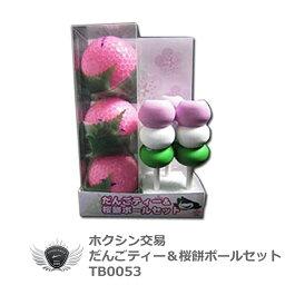 大福・桜餅 ゴルフボール だんごティー3本 桜餅ボール3球セット TB0053【sstee】