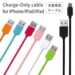 iPod周辺機器 iPhone iPod iPad 充電ケーブル iPhone7 iPhoneSE iPhone6s iPhone6s Plus iPhone5s 充電コード グッズ アクセサリー 充電 ケーブル かわいい