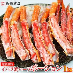 イバラガニ ( かに 蟹 カニ ) ボイルいばらがに ハーフポーション1kg 送料無料 お中元 お取り寄せグルメ 冷凍食品