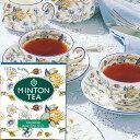 ミントン・ティー ミントン ティーバッグダージリン 2g×12P [伝統を受け継いだ本格的な英国紅茶 MINTON TEA]水出しでもどうぞ