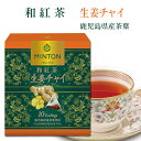 ミントン・ティー ミントン 和紅茶 『生姜チャイ』−鹿児島県産茶葉使用− ティーバッグ 3g×10P [MINTON より、国産茶葉で作った和紅茶]水出しでもどうぞ