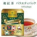 ミントン・ティー ミントン 和紅茶 『バラエティパック』−国内産茶葉使用− 5種類の味 ティーバッグ 10P [MINTON より、国産茶葉で作った和紅茶]水出しでもどうぞ