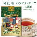 ミントン・ティー ミントン 和紅茶 お徳用『バラエティパック』−国内産茶葉使用− 5種類の味 ティーバッグ 30P [MINTON より、国産茶葉で作った和紅茶]水出しでもどうぞ