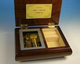 ウッドニー オルゴール 30弁オルゴール ウォールナット(クルミ材)ボックス ミーティス ブラウン (ウッドニー製:日本)OE028-WN[送料無料]