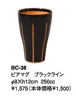 ビアマグ 伊賀焼きの気孔状の表面が作り出すクリーミーな泡がビールのうまさを格別なものにしてくれます。伊賀焼きビアマグコレクションビアマグ ブラックラインBC−38Φ8×h12cm 250cc【smtb-TK】