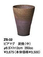 ビアマグ 伊賀焼きの気孔状の表面が作り出すクリーミーな泡がビールのうまさを格別なものにしてくれます。伊賀焼きビアマグコレクションビアマグ 炭焼(中) ZS−32Φ8.5×h13cm 350cc【smtb-TK】