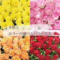 オレンジ MORIYAROSES♪赤いバラ、ピンクバラ、黄色バラ、オレンジバラから色を選んで、本数も選べる花束【スタンダードグレード】☆国産の薔薇の中でもその季節ごとに品質の良い産地を特選し、選び抜いたバラたちをセンスよく束ねました。